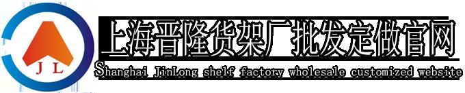 上海晋隆商超货架厂批发定做官网.